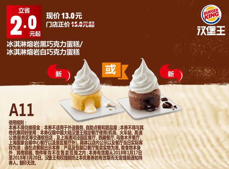 A11冰淇淋熔岩黑巧克力蛋糕/冰淇淋熔岩白巧克力蛋糕