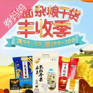 京东满99-50/199-100元