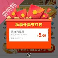 饿了么满20-2/35-5元红包 新老用户通用