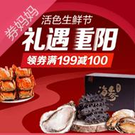 京东抢199-100元券