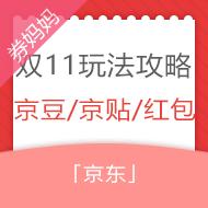 """京东双11大促 """"玩法""""攻略 集卡瓜分京豆、头号京贴、红包雨等"""
