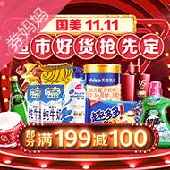 国美超市好货双11提前订 部分商品每满199-100元