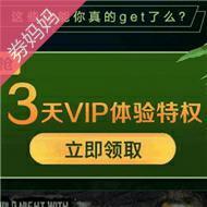 3天优酷视频体验VIP 免费领取