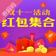 【双11】全网红包汇总入口