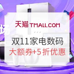 天猫聚划算:双11家电数码手机专场 限量抢5折
