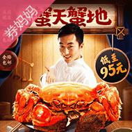 活动:美团上榜好蟹外卖低至95元