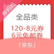 京东抢120-8元全品类券