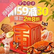 天猫超市重阳节生鲜特惠