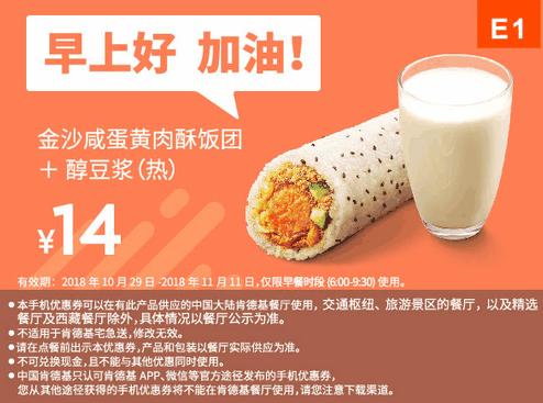 E1金沙咸蛋黄肉酥饭团+醇豆浆(热)