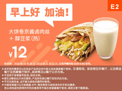 E2大饼卷京酱卤肉丝+醇豆浆(热)
