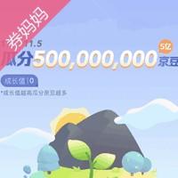 京东种豆得豆瓜分3亿京豆