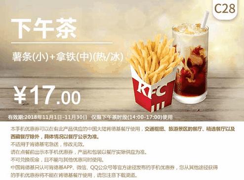 C28薯条(小)+拿铁(中)(热/冰)
