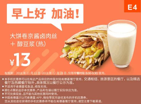 E4大饼卷京酱卤肉丝+醇豆浆(热)