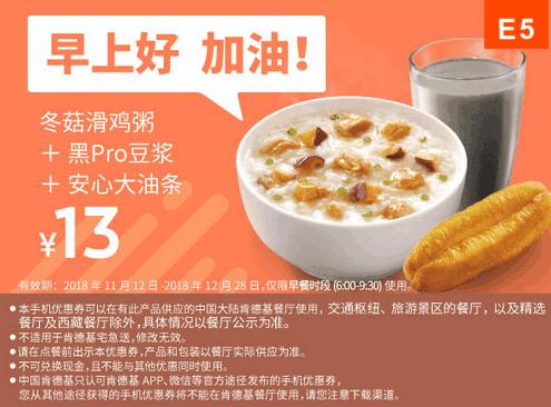 E5冬菇滑鸡粥+黑Pro豆浆+安心大油条