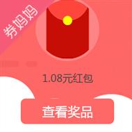 飞飞股市送1.08-88元微信红包