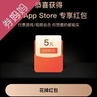 5元Appstore红包 可充王者荣耀点券、视频VIP
