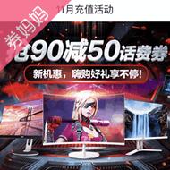 京东2-50元话费券