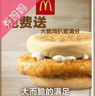 麦当劳免费早餐 免费领取