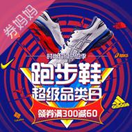 京东跑步鞋超级品类日
