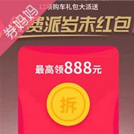 支付宝最高888元岁末红包
