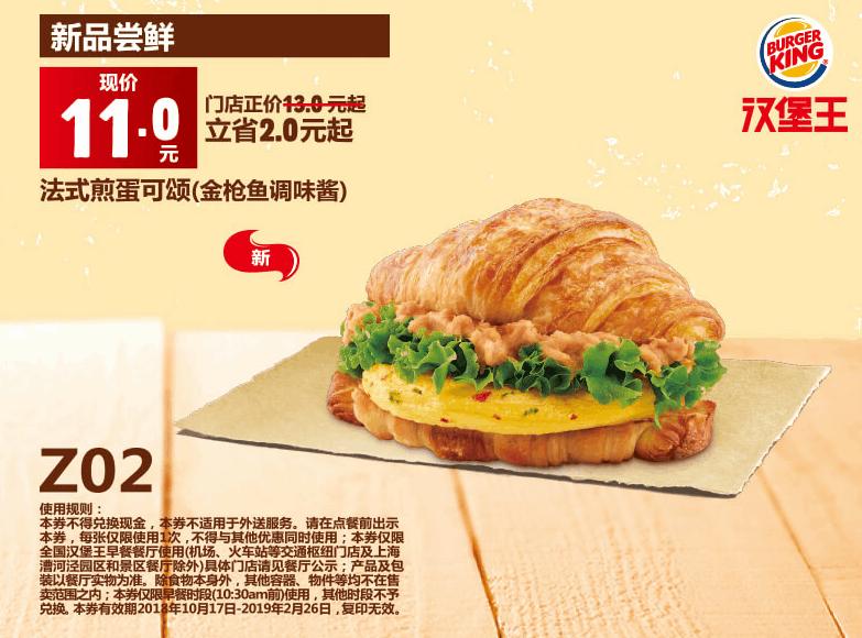 Z02法式煎蛋可颂(金枪鱼调味酱)