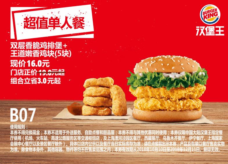 B07双层香脆鸡排堡+王道嫩香鸡块(5块)