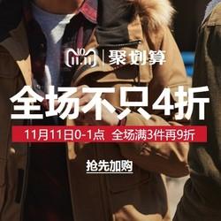 双11促销: H&M官方旗舰店 双11抢先加购