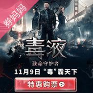 活动:《毒液》电影票 特惠购票19.9元起