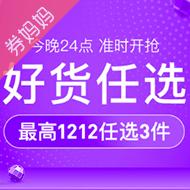 网易考拉双12最高1212元任选3件