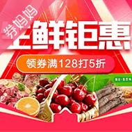 苏宁生鲜双12钜惠抢券5折