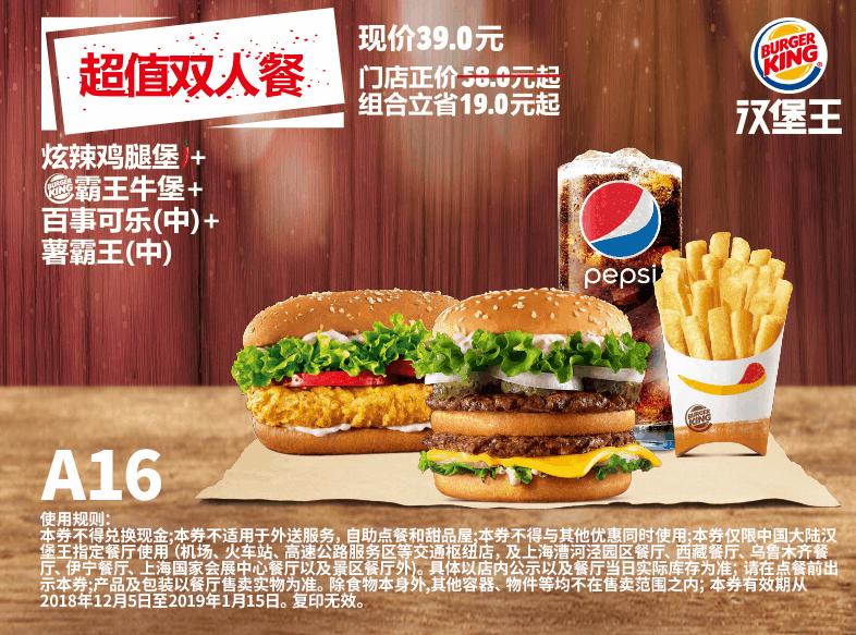 A16炫辣鸡腿堡+霸王牛堡+百事可乐(中)+薯霸王(中)