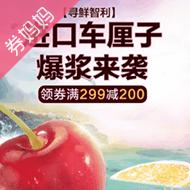 京东抢299-200元神券