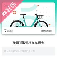 青桔单车7天免费骑行卡