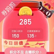 天猫积分兑专享红包 100积分=1元