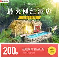 美团海外酒店2000减200元优惠券 新老用户通用