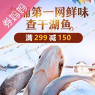 京东抢199-80/299-150元券