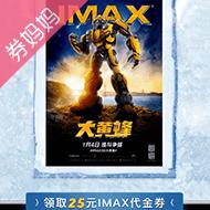 《大黄蜂》25元IMAX代金券