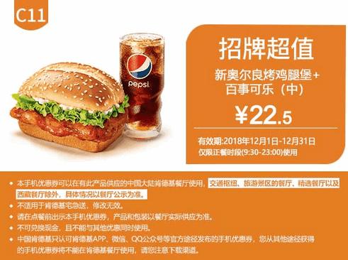 C11新奥尔良烤鸡腿堡+百事可乐(中)