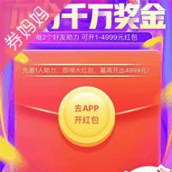 京东送1-4999元无门槛红包