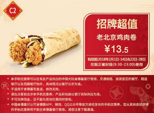 C2老北京鸡肉卷
