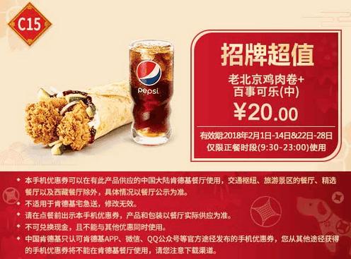 C15老北京鸡肉卷+百事可乐(中)