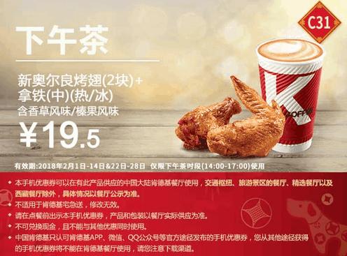 C31新奥尔良烤翅(2块)+拿铁(中)(热/冰)含香草风味/榛果风味