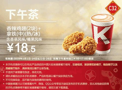 C32香辣鸡翅(2块)+拿铁(中)(热/冰)含香草风味/榛果风味