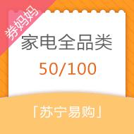 50/100元苏宁家电优惠券
