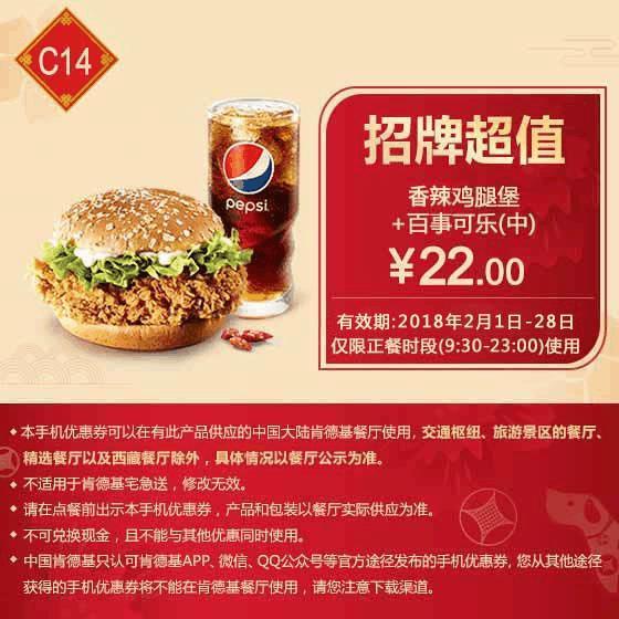 C14香辣鸡腿堡+百事可乐(中)