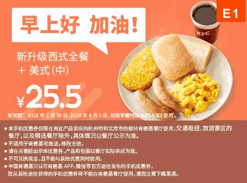 E1新升级西式全餐+美式(中)