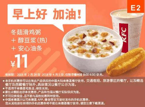 E2冬菇滑鸡粥+醇豆浆(热)+安心油条