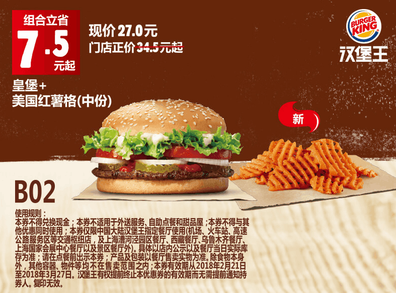B02皇堡+美国红薯格(中份)