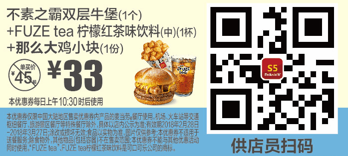 S5不素之霸双层牛堡(1个)+FUZE tea柠檬红茶味饮料(中)(1杯)+那么大鸡小块(1份)