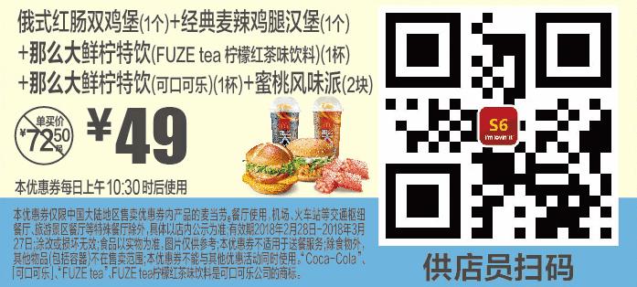 S6俄式红肠双鸡堡(1个)+经典麦辣鸡腿汉堡(1个)+那么大鲜柠特饮(FUZE tea柠檬红茶味饮料)(1杯)+那么大鲜柠特饮(可口可乐)(1杯)+蜜桃风味派(2块)